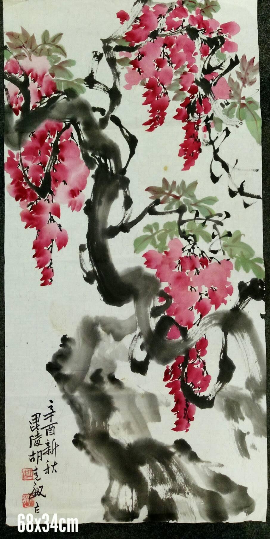 { 非比尋常 }== 紅花盛開 ! 名書畫家 胡克敏 68 X34 cm