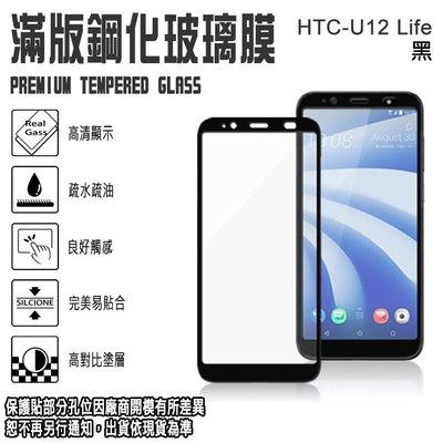9H滿版 亮面 6吋 HTC U12 Life 鋼化玻璃手機螢幕保護貼/強化玻璃