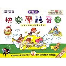 【Kaiyi Music】《貝多芬》快樂學聽音-幼童(中)中央C