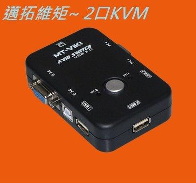 【3C生活家】邁拓正品 KVM USB...