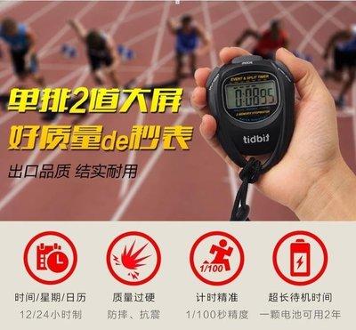 tidbit防水秒錶耐摔電子秒錶計時器刻字定制運動健身跑步田徑訓練QM全館免運