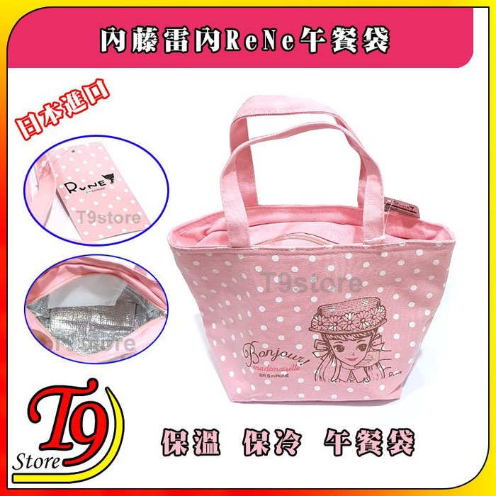 【T9store】日本進口 內藤雷內 ReNe 保溫保冷午餐袋 便當袋