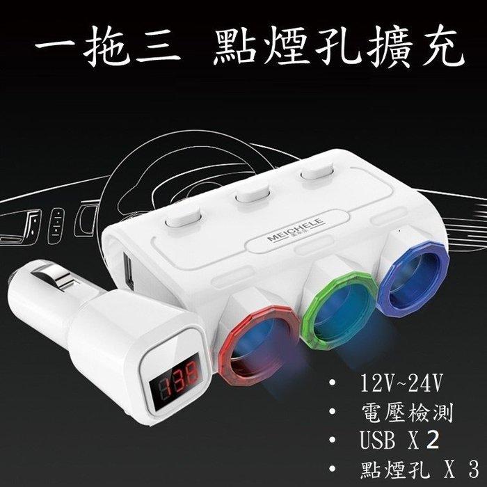 胎王 現貨/開發票 一拖三點煙孔擴充 獨立開關 電壓檢測 雙USB 12V-24V 120W