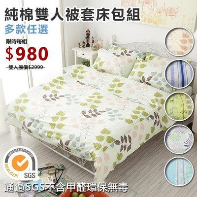 瘋殺↘搶購【多款任選】特級天然100%純棉5x6.2尺雙人床包被套四件組-台灣製(含枕套)