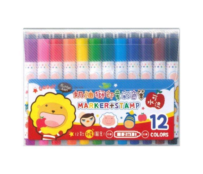 【鑫鑫文具】奶油獅 SM-001 12色印章彩色筆 可水洗彩色筆