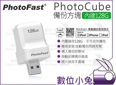 數位小兔【PhotoFast PhotoCube SE 備份方塊 128G】蘋果專用 iphoneX i8 i7隨身碟