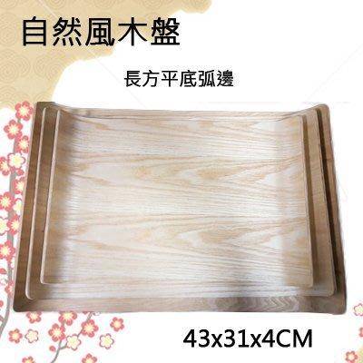 【無敵餐具】長方木製弧邊木盤(43x31x4cm)竹製餐盤/木托盤/竹托盤 量多有折扣喔!【S0056】