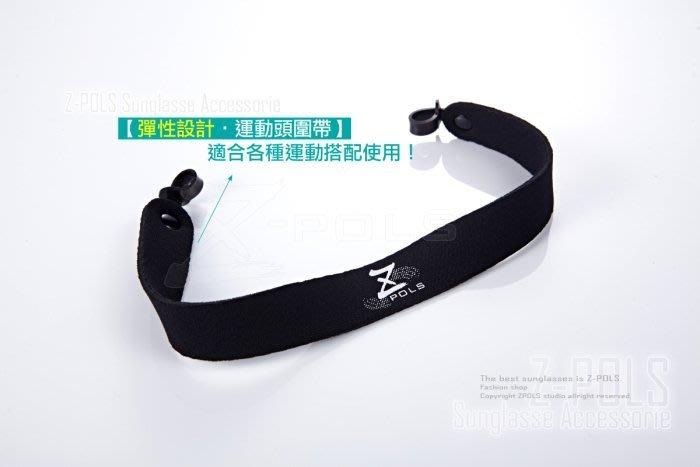 【Z-POLS原廠正品】頂級雙鏡腳防滑扣具設計,運動專用彈性鬆緊頭帶,適合各種眼鏡使用!
