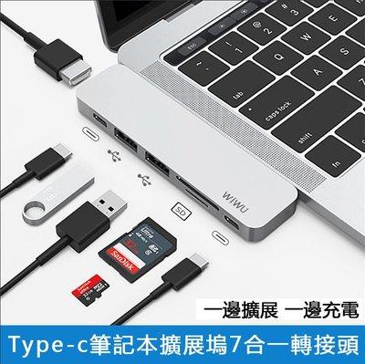小胖 Mac Pro 蘋果筆記本擴展塢7合一轉換器 Type-c轉接頭 USB轉接頭 HDMI高清接口 多功能筆電轉接器