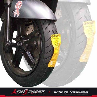 正鴻機車行 ContiScoot 小馬胎 90/90-14 GOGORO2 S2 Cafe GOGORO3 馬牌 前輪胎