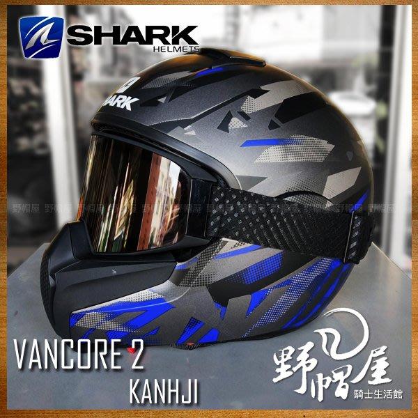 三重《野帽屋》法國 SHARK VANCORE 2 全罩 安全帽 復古 防霧鏡片 內襯全可拆。 Kanhji 灰黑藍