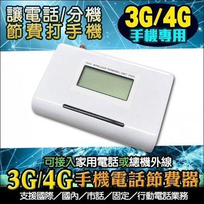 電話節費盒 3G/ 4G手機電話節費器 接總機/ 電話機省電話費 手機節費器 網內互打 SIM卡轉有線 新北市