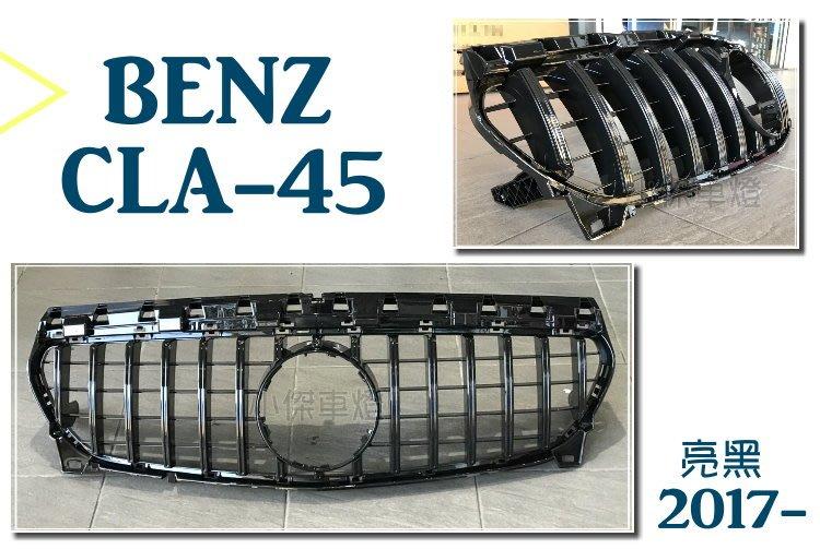 小傑車燈-BENZ W117 CLA 200 CLA 250 CLA45 GT GTR 款 17 18年 亮黑水箱罩