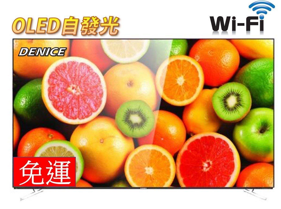 【DENICE】全新 OLED 55吋 4K智慧聯網電視~使用 LG A+面板~ 內建數位~免運特價$32220元