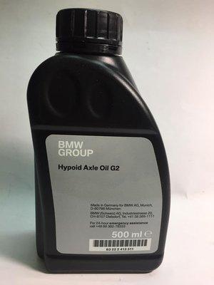 【88機油】 BMW 寶馬 德國原廠 83222413511,Hypoid Axle Oil G2前差速器專用油 原廠貨