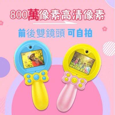 【兒童相機】新款魔法棒玩具 真的可拍照 800萬畫素 男女孩皆可使用
