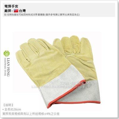 【工具屋】正皮手套 #505 (短) 電焊手套 五指 工作保護 焊接 氬焊 皮手套 工業用 台灣製