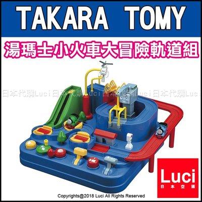湯瑪士小火車 大冒險 軌道組 不用電池 火車 新幹線 軌道組 TAKARA TOMY 日版 LUCI日本代購