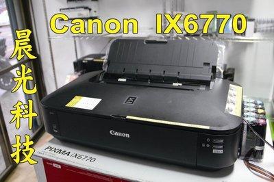 破盤價》佳能 Canon ix6770 A3印表機 上方送紙 噴墨印表機 【含XL壓克力連續供墨改裝】 非L1800