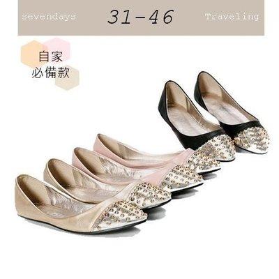 大尺碼女鞋小尺碼女鞋鉚釘拼接金屬尖頭娃娃鞋黑色粉色金色平底鞋包鞋(313233-43444546)現貨#七日旅行