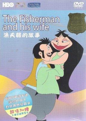 *【英語兒童教育DVD】小pen外文*HBO The Fisherman and his wife ~~加贈 :手繪塗鴉學習本