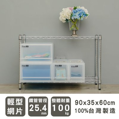 鐵架【輕型 90x35x60cm 電鍍...