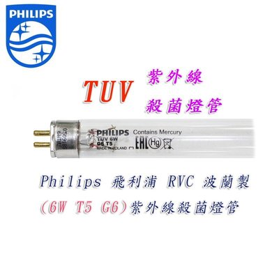 ※便利購※附發票 飛利浦 Philips TUV UVC G6 T5 6W 紫外線殺菌燈管 奶瓶消毒鍋 烘碗機 波蘭製造