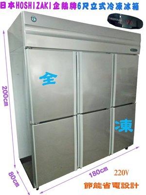 滙豐餐飲設備~全新~箱體全新縮壓機 #日本HOSHIZAKI企鵝牌6尺立式全冷凍冰箱HFE-187MA市價約8萬