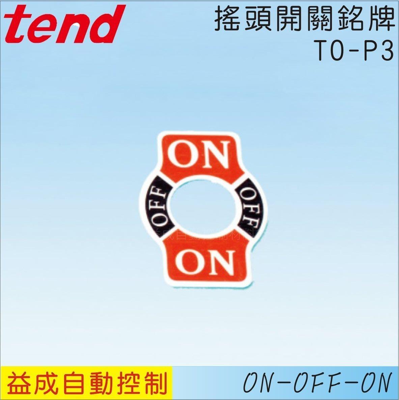 【益成自動控制材料行】TEND搖頭開關銘牌(ON OFF ON OFF)TO-P3