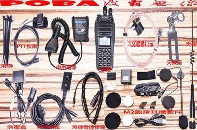 ☆波霸無線電☆POBA超強雙頻對講機+超音速 M2 安全帽藍芽耳機  藍芽 重機無線電套餐