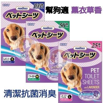 《Life M》【便便清潔】日本幫狗適 超吸收消臭寵物尿布墊系列-薰衣草香 寵物尿布墊/清潔抗菌消臭/狗狗尿布墊