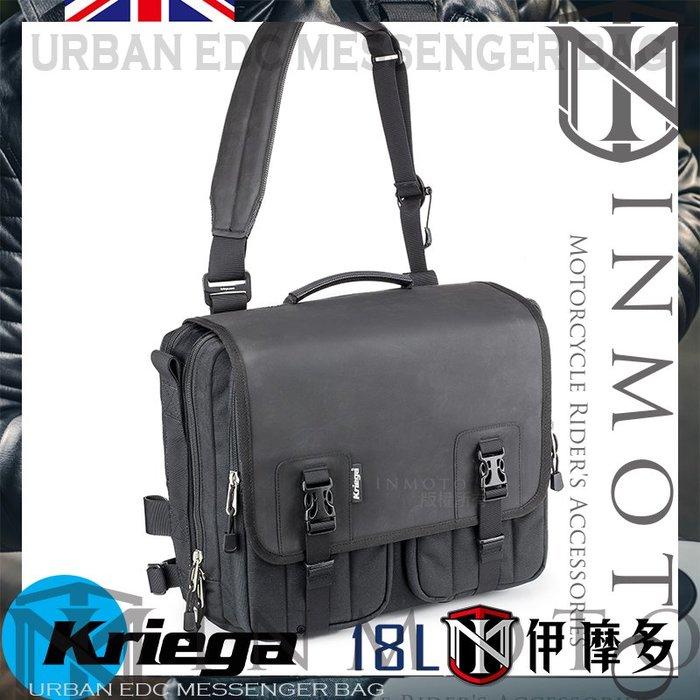 伊摩多※英國 Kriega Urban EDC 郵差包 17吋筆電 YKK 側包 18L公升 斜肩包 防潑水 可拆卸腰帶