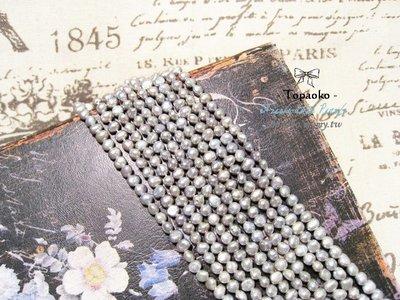 天然石.DIY材料 天然灰色隨形淡水珍珠串裝約85入【F9535-1】約4-5mm手工飾品《晶格格的多寶格》