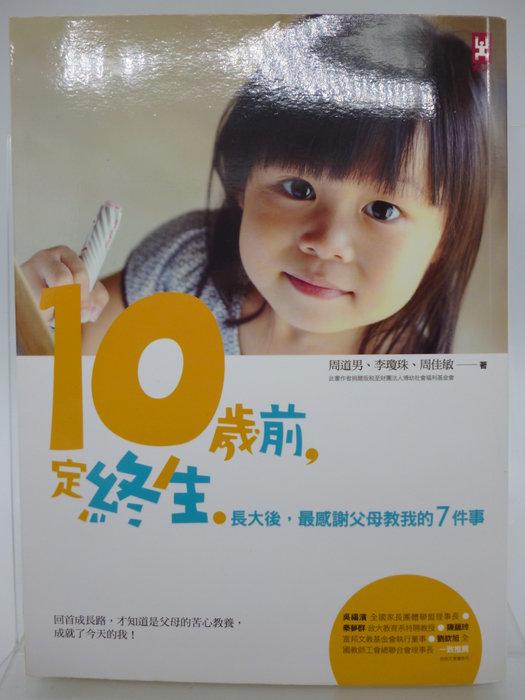 10歲前,定終生:長大後,最感謝父母教我的7件事(絕版)_周道男、李瓊珠等_野人出版_原價320 〖家庭親子〗AEM