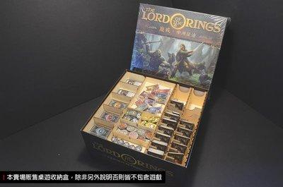 【陽光桌遊】(附白膠) 桌遊收納盒:魔戒 - 中洲征途 Journeys in Middle-earth (不含遊戲)