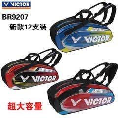 (羽球世家)VICTOR勝利 BR-9207十二支裝羽毛球拍 雙肩背戴資穎世大運 12支裝拍袋【羽網專用】BR9207