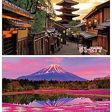 進口拼圖 1000片世界風景拼圖 51-277 京都夕陽與八坂之塔 / 51-278 富士山之美
