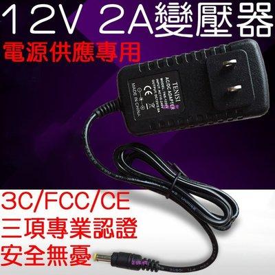 ~星勝電商~ 110V ~ 220V 轉 12V 2A 變壓器 電源 器 變壓器 DC 5050 LED