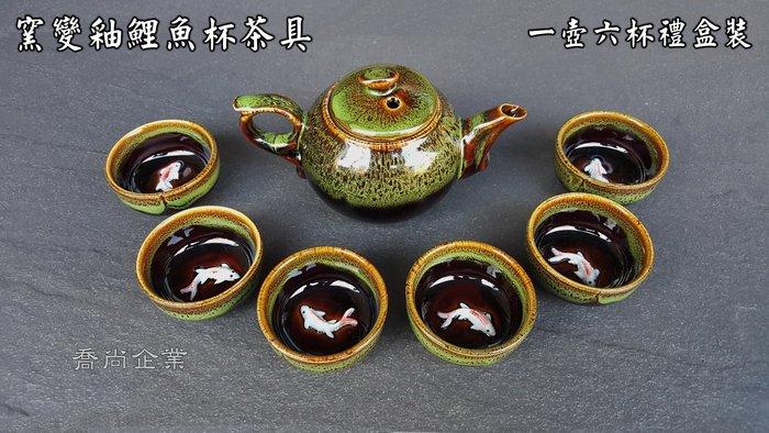 【喬尚拍賣】一壺六杯泡茶組 窯變釉鯉魚杯套組 藍綠二色可選