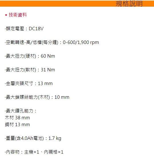 【晉茂五金】BOSCH博世 18V鋰電無刷電鑽/起子機 GSR18V-EC(單機) 請先詢問價格和庫存