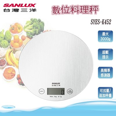 台灣三洋 數位料理秤(SYES-K452) 台北市