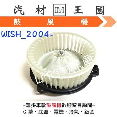 【LM汽材王國】 鼓風機 WISH 2.0 2004年後 鼓風機馬達 風鼓馬達 總成 豐田 TOYOTA