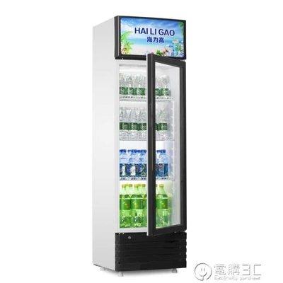 海力高飲料櫃冷藏櫃保鮮展示櫃商用超市便利店立式保鮮櫃冰櫃冰箱  聖誕節免運