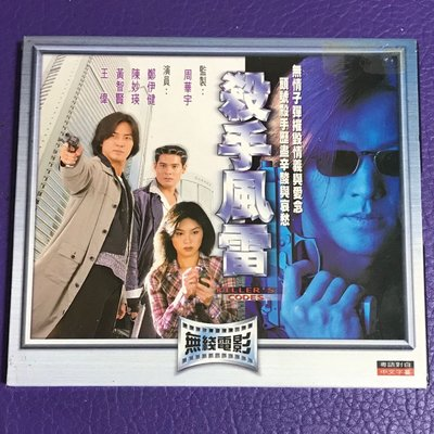 TVB電視電影VCD 殺手風雷 鄭伊健 陳妙瑛 黃智賢 齊件