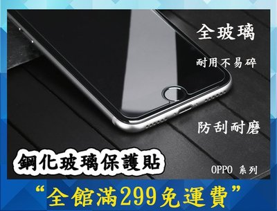 9H 鋼化玻璃 OPPO AX7 Pro AX5s A75s A75 A73 A77 A9 A5 2020 保護貼