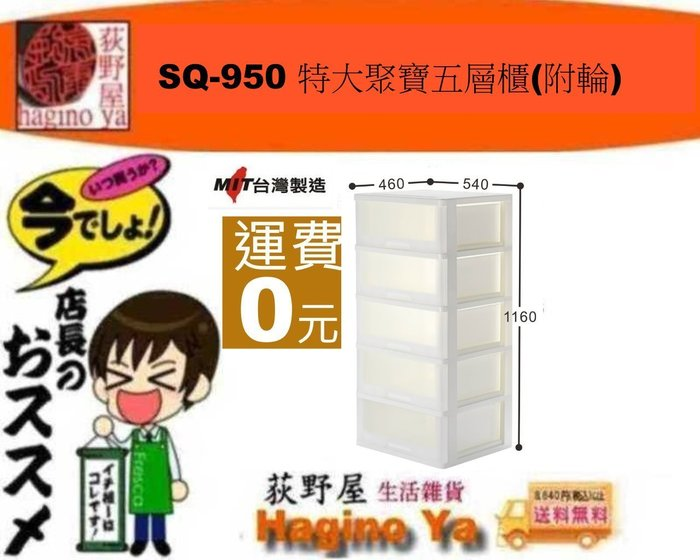 免運/荻野屋/SQ-950/特大聚寶五層櫃(附輪)/抽屜置物櫃/抽屜收納櫃/塑膠櫃/SQ950/直購價