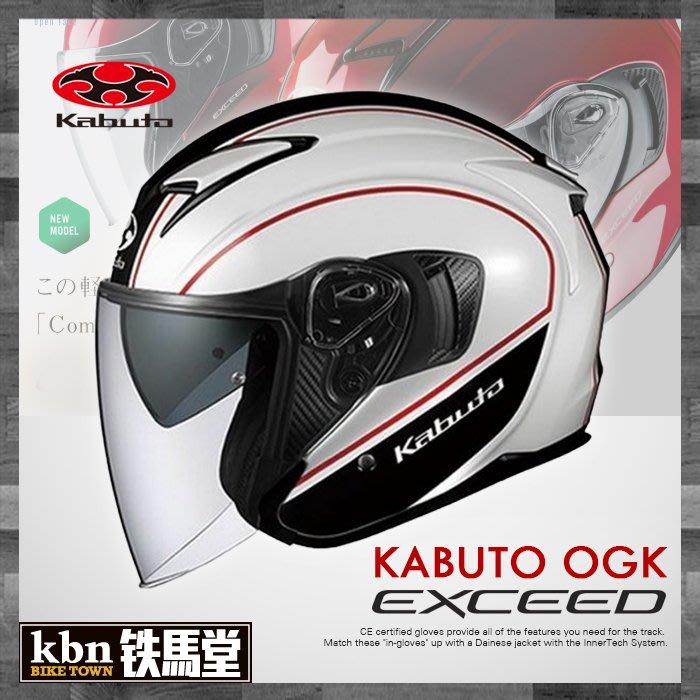 ☆KBN☆鐵馬堂 日本 OGK KABUTO EXCEED 半罩式 安全帽 內建墨片設計 2019 DELIE 白紅