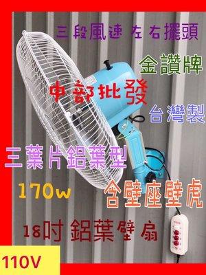 『超便宜』鋁葉型 18吋 鋁葉壁扇 電風扇 掛壁風扇 電扇 擺頭扇 工業壁扇 工業用扇 工業電扇 太空扇 (台灣製造)
