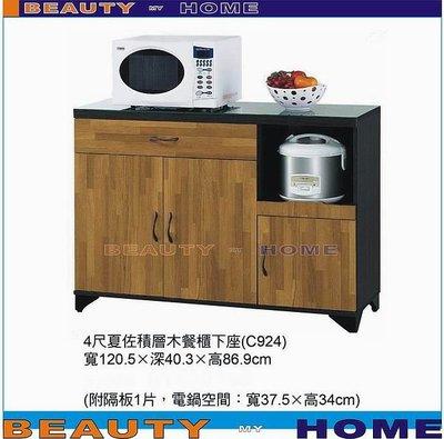 【Beauty My Home】20-HL-361-01夏左積層木4尺餐櫃下座【高雄】