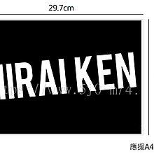 〈可來圖訂做-海報〉平井堅 Hirai Ken 應援小海報